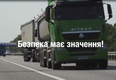Державна програма безпеки дорожнього руху та перші результати впроваджених заходів