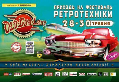 7 найцікавіших машин фестивалю