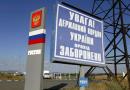 Чому є незаконним розмитнення авто, що заїхало зі сторони Росії через перезаїзд